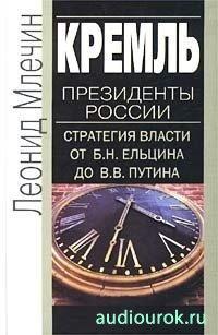 Книгу Вольф Мессинг Видевший Сквозь Время