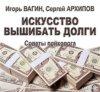 Искусство вышибать долги - И.О. Вагин; С.А. Архипов.