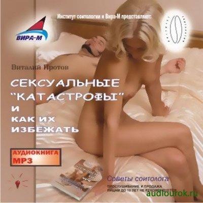 proslushat-seks-golosa